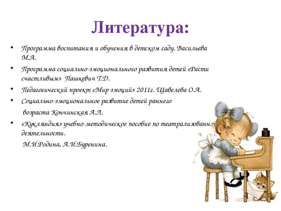 Литература: Программа воспитания и обучения в детском саду. Васильева М.А. Пр...