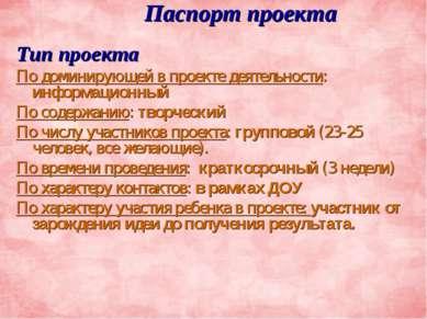 Паспорт проекта Тип проекта По доминирующей в проекте деятельности: информаци...