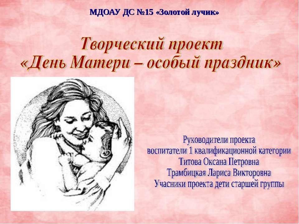 МДОАУ ДС №15 «Золотой лучик»