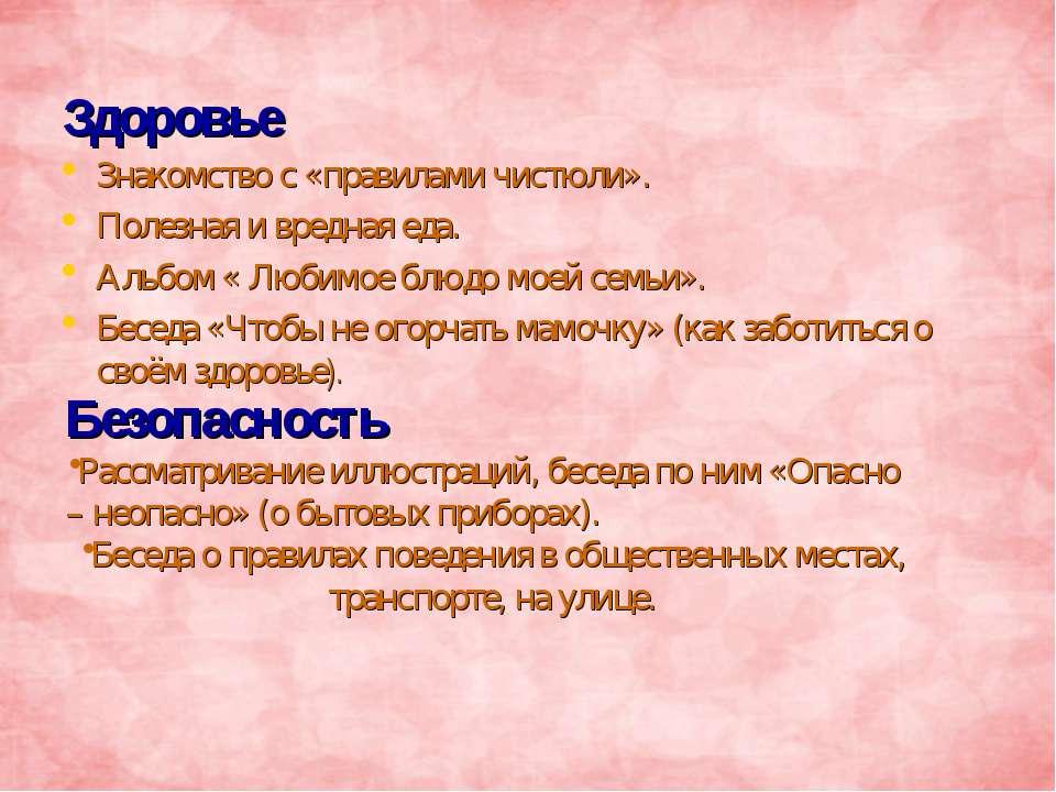 Здоровье Знакомство с «правилами чистюли». Полезная и вредная еда. Альбом « Л...