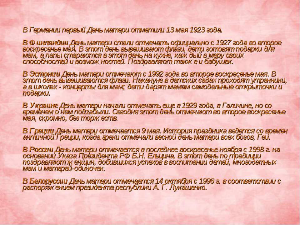 В Германии первый День матери отметили 13 мая 1923 года. В Финляндии День мат...