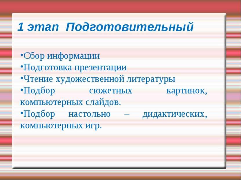 1 этап Подготовительный Сбор информации Подготовка презентации Чтение художес...