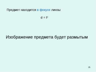 * Предмет находится в фокусе линзы d = F Изображение предмета будет размытым