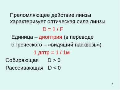 * Преломляющее действие линзы характеризует оптическая сила линзы D = 1 / F Е...