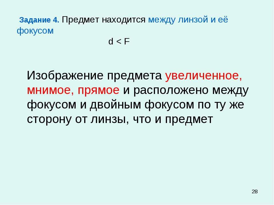 * Задание 4. Предмет находится между линзой и её фокусом d < F Изображение пр...