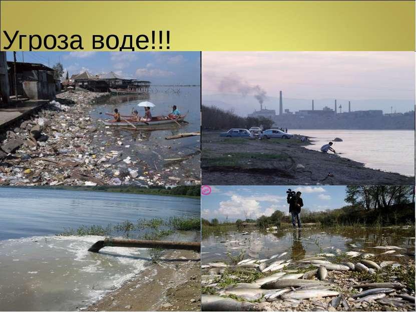 Угроза воде!!!