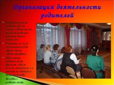 Организация деятельности родителей Мини-рассказы родителей на тему: «Почему в...