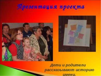 Презентация проекта Дети и родители рассказывают историю имени.