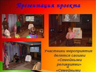 Презентация проекта Участники мероприятия делятся своими «Семейными реликвиям...