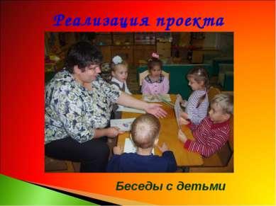 Реализация проекта Беседы с детьми