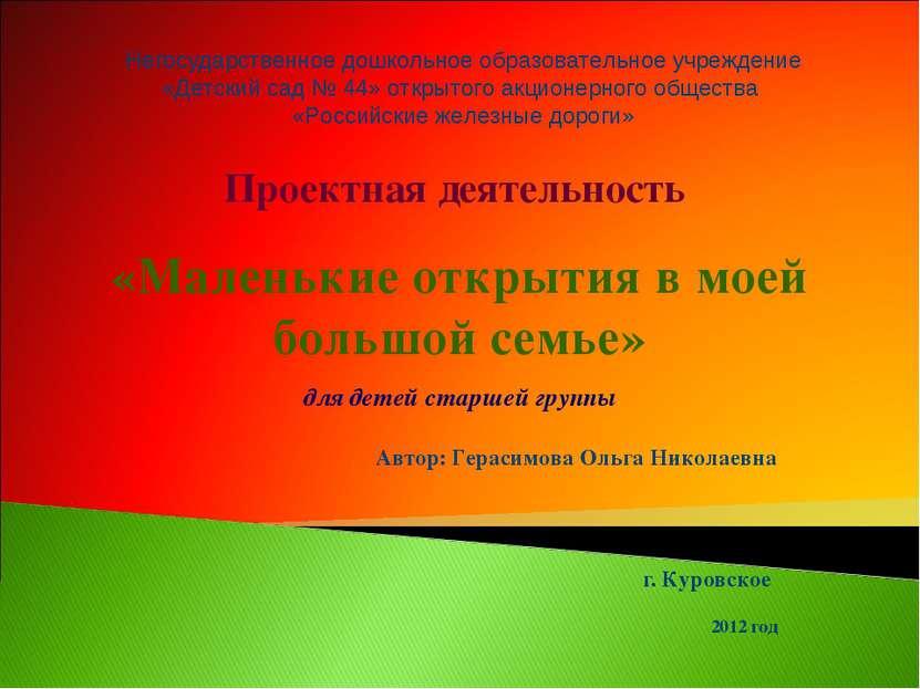 Автор: Герасимова Ольга Николаевна г. Куровское 2012 год Негосударственное до...