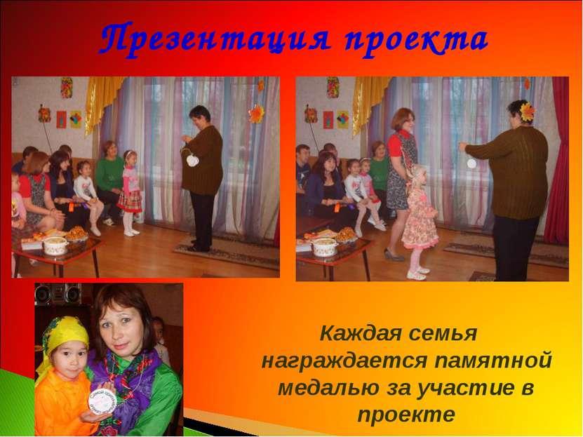 Презентация проекта Каждая семья награждается памятной медалью за участие в п...