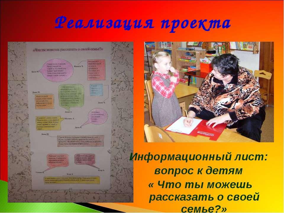 Реализация проекта Информационный лист: вопрос к детям « Что ты можешь расска...