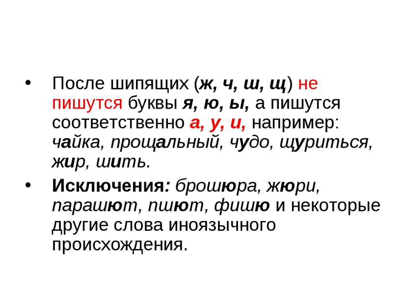 После шипящих (ж, ч, ш, щ) не пишутся буквы я, ю, ы, а пишутся соответственно...