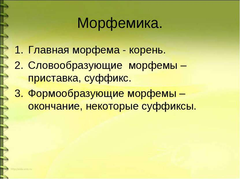 Морфемика. Главная морфема - корень. Словообразующие морфемы – приставка, суф...