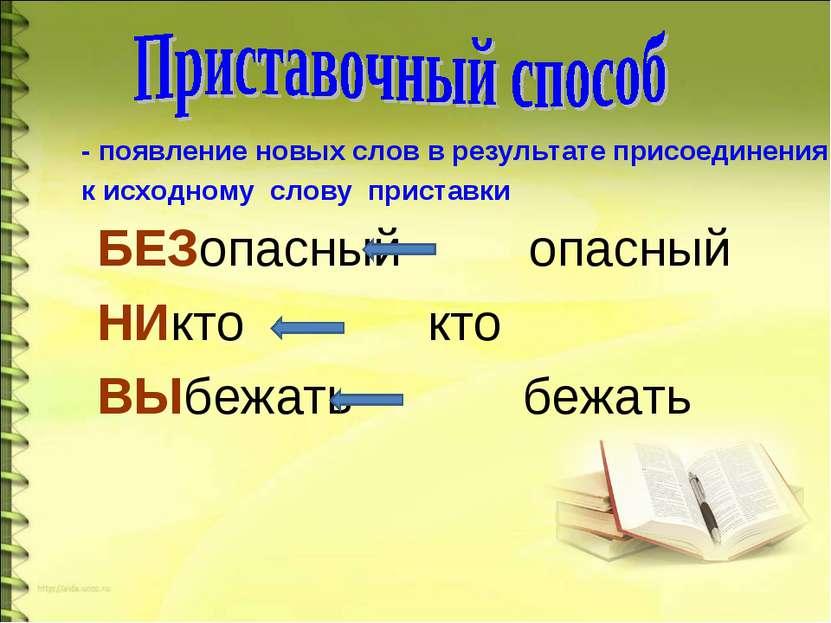 БЕЗопасный опасный НИкто кто ВЫбежать бежать - появление новых слов в результ...