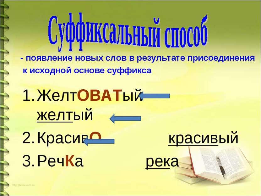 ЖелтОВАТый желтый КрасивО красивый РечКа река - появление новых слов в резуль...