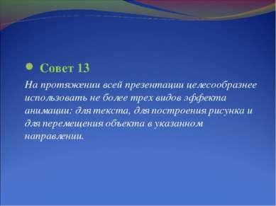 Совет 13 На протяжении всей презентации целесообразнее использовать не более ...