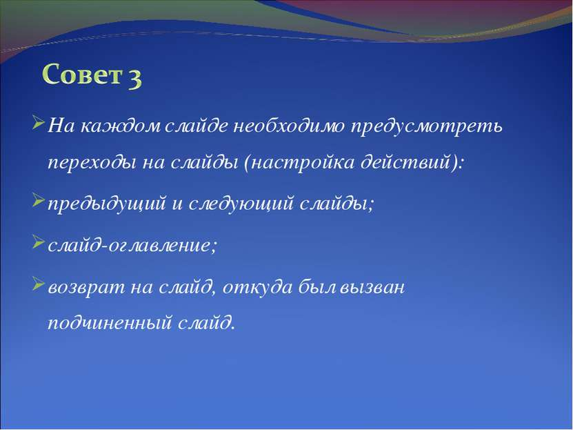 На каждом слайде необходимо предусмотреть переходы на слайды (настройка дейст...