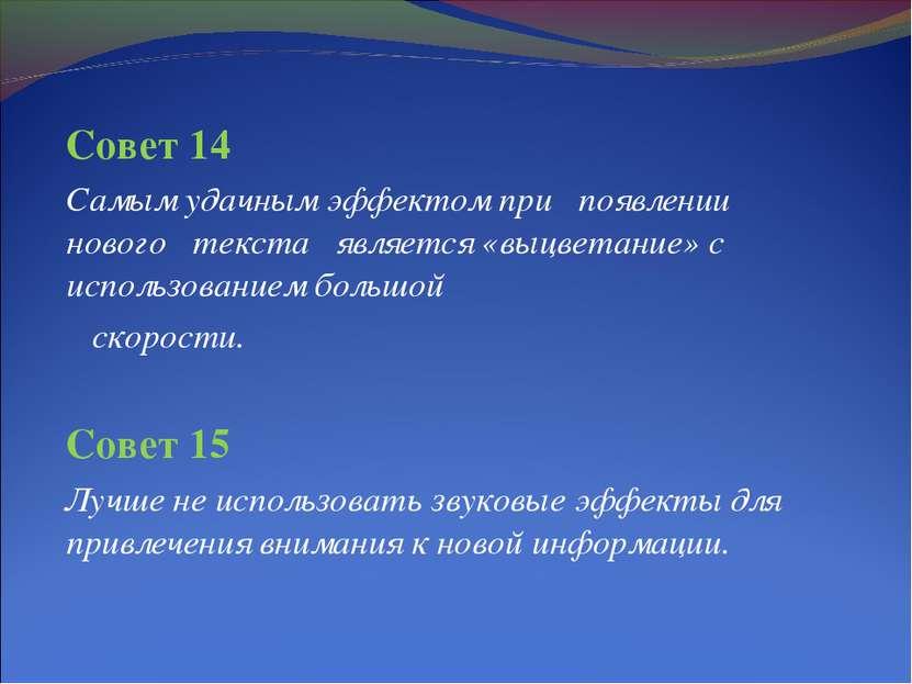 Совет 14 Самым удачным эффектом при появлении нового текста является «выцвета...