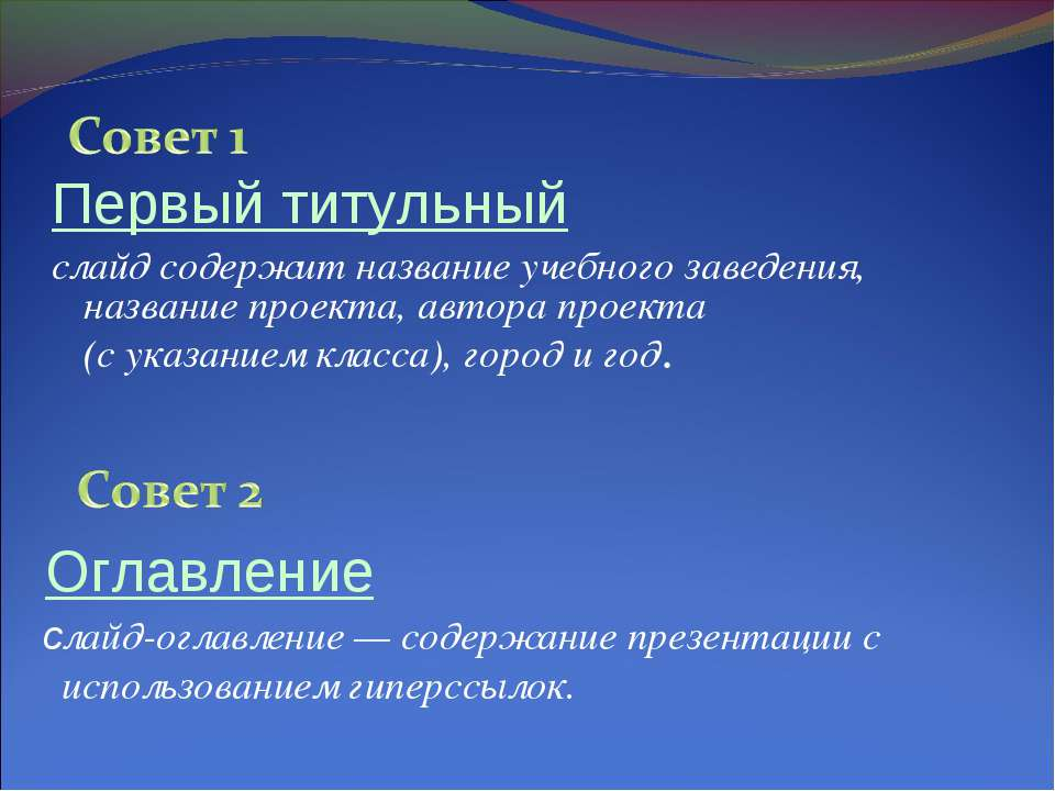 Первый титульный слайд содержит название учебного заведения, название проекта...