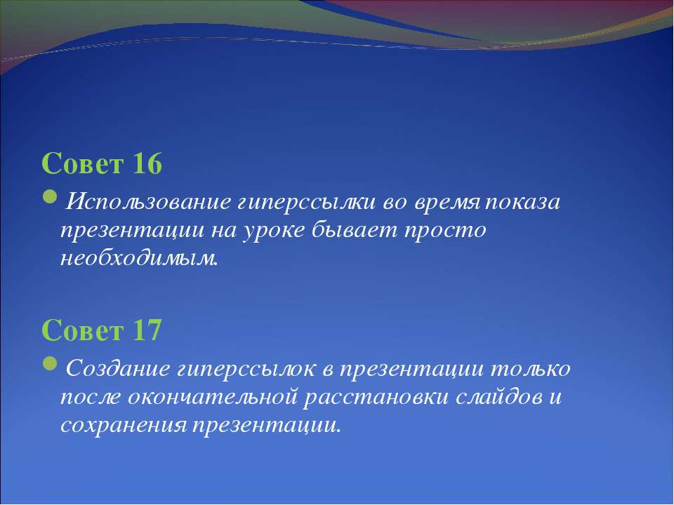 Совет 16 Использование гиперссылки во время показа презентации на уроке бывае...