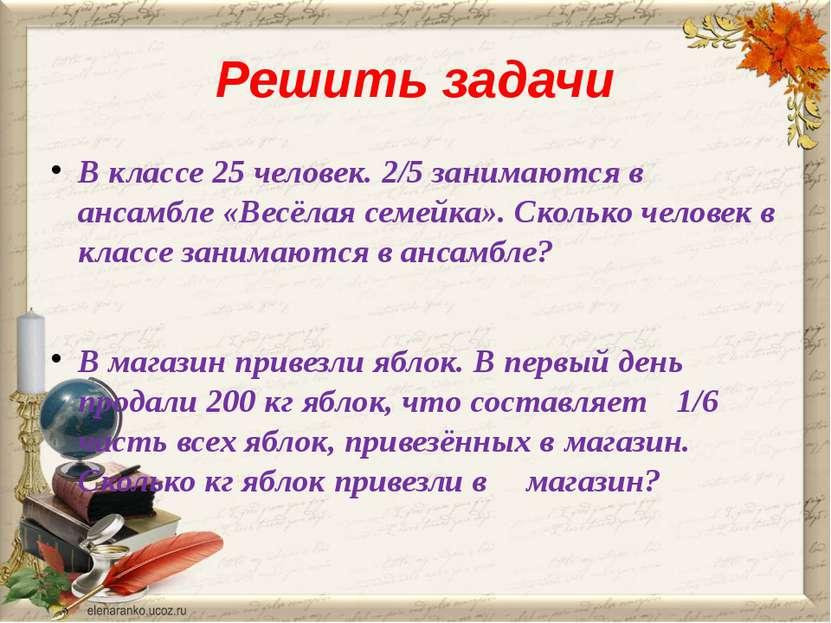 Решить задачи В классе 25 человек. 2/5 занимаются в ансамбле «Весёлая семейка...