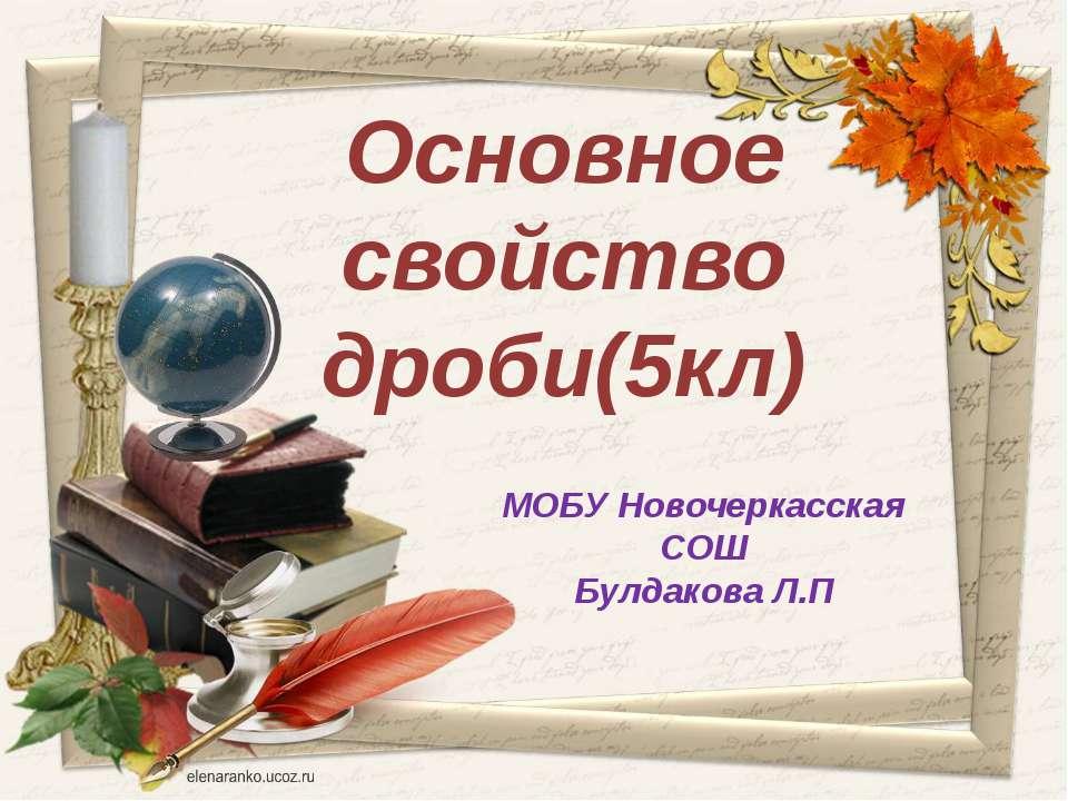 МОБУ Новочеркасская СОШ Булдакова Л.П Основное свойство дроби(5кл)