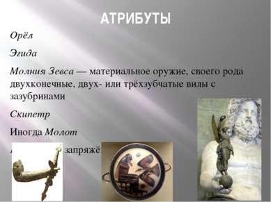АТРИБУТЫ Орёл Эгида Молния Зевса — материальное оружие, своего рода двухконеч...