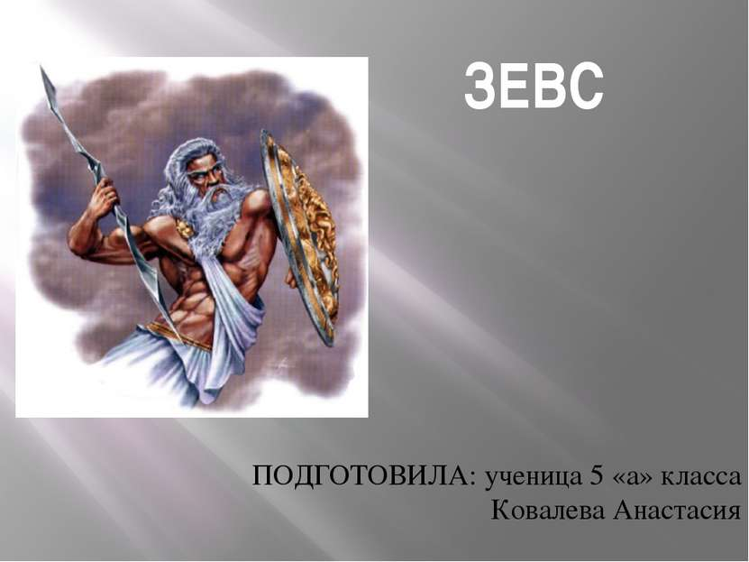 ЗЕВС ПОДГОТОВИЛА: ученица 5 «а» класса Ковалева Анастасия
