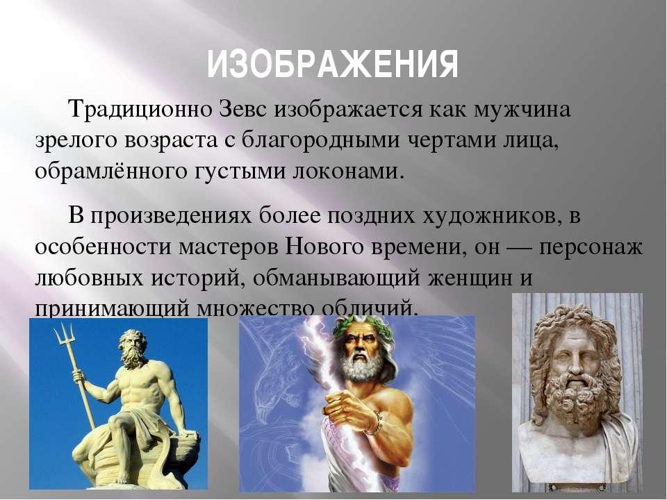 ИЗОБРАЖЕНИЯ Традиционно Зевс изображается как мужчина зрелого возраста с благ...