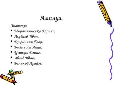 Амплуа. Знатоки: Мирошниченко Карина, Аксёнов Иван, Дружинин Егор, Балыкова А...