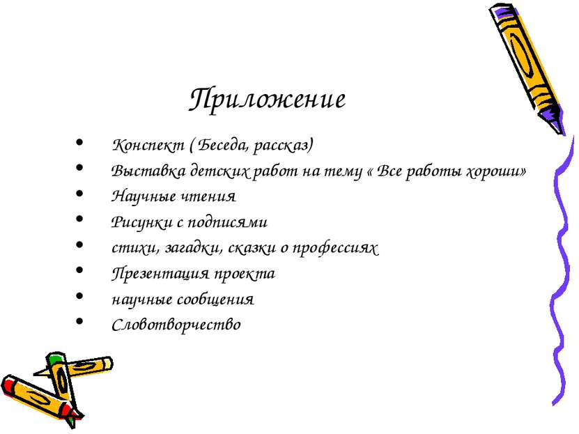 Приложение Конспект ( Беседа, рассказ) Выставка детских работ на тему « Все р...
