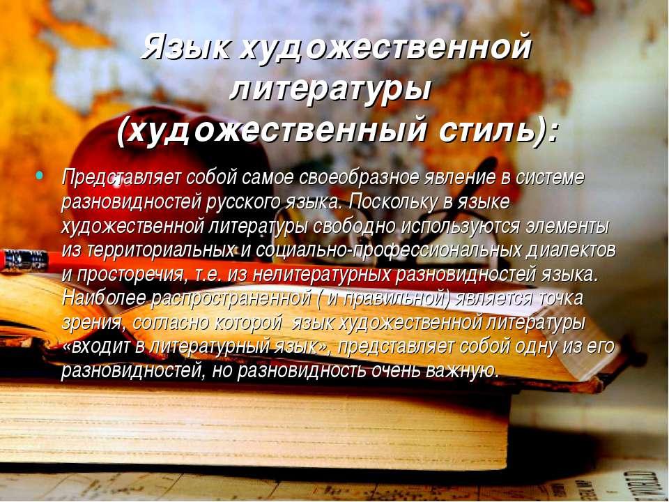 Язык художественной литературы (художественный стиль): Представляет собой сам...