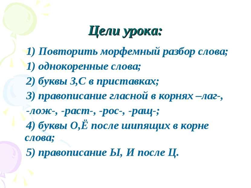 Цели урока: 1) Повторить морфемный разбор слова; 1) однокоренные слова; 2) бу...