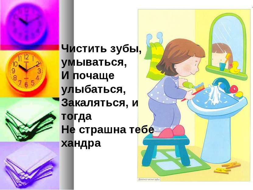 Чистить зубы, умываться, И почаще улыбаться, Закаляться, и тогда Не страшна т...