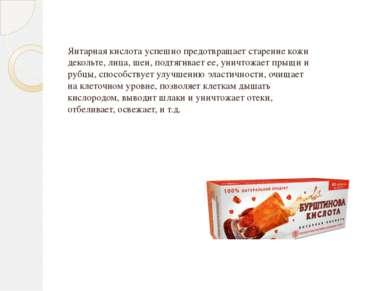 Янтарная кислота успешно предотвращает старение кожи декольте, лица, шеи, под...
