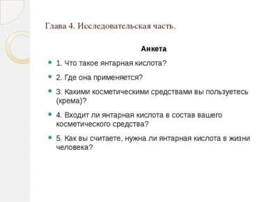 Глава 4. Исследовательская часть. Анкета 1. Что такое янтарная кислота? 2. Гд...