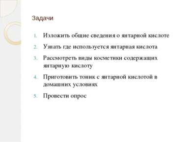 Задачи Изложить общие сведения о янтарной кислоте Узнать где используется янт...