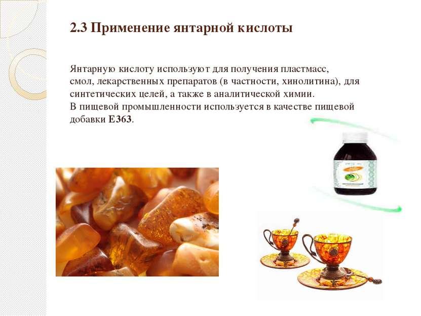 2.3 Применение янтарной кислоты Янтарную кислоту используют для полученияпла...