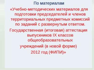 По материалам «Учебно-методических материалов для подготовки председателей и ...