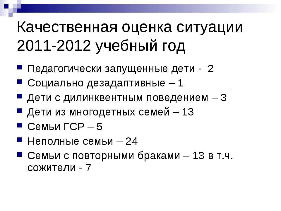 Качественная оценка ситуации 2011-2012 учебный год Педагогически запущенные д...