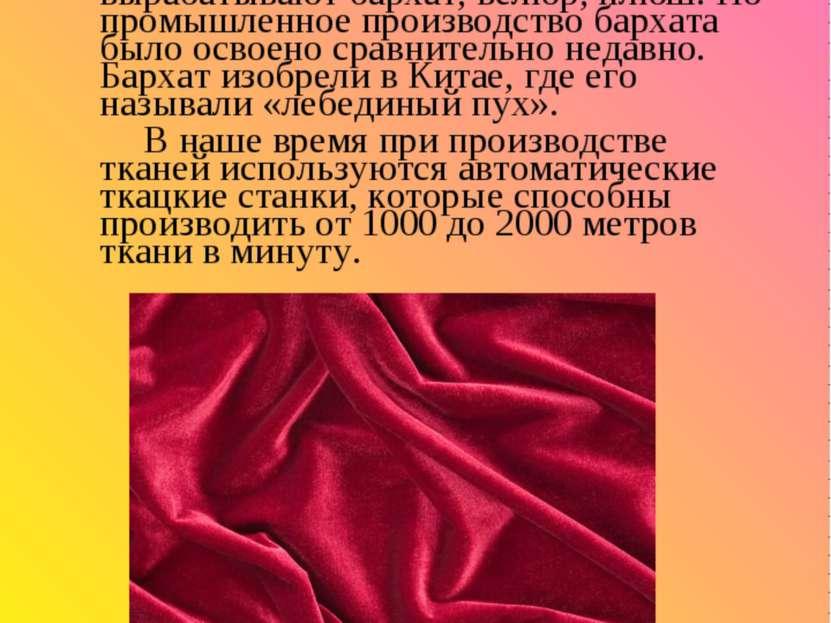Ткань различается по фактуре и плетению. К простым переплетениям относят поло...
