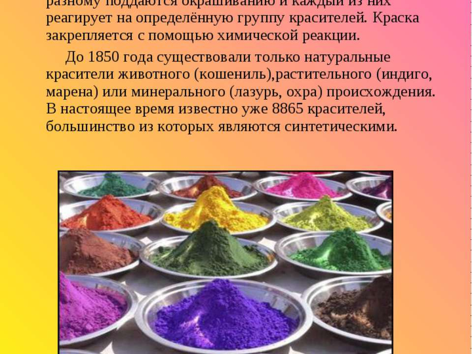 Крашение- процесс придания текстилю и др. материалам определённого цвета с по...