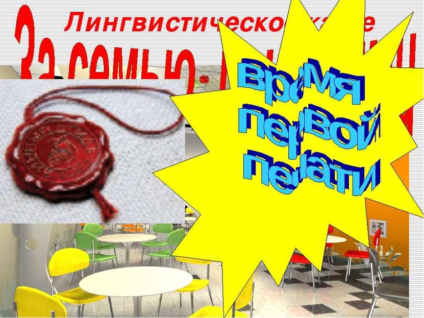 Лингвистическое кафе