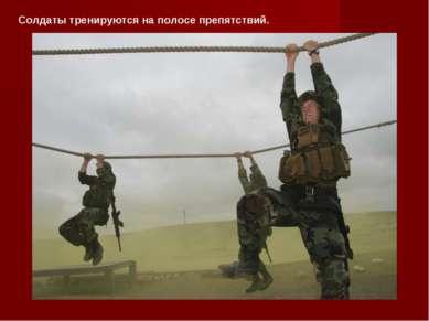 Солдаты тренируются на полосе препятствий.