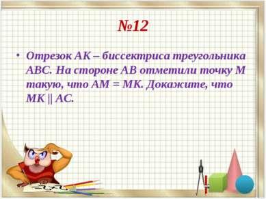 №12 Отрезок АК – биссектриса треугольника АВС. На стороне АВ отметили точку М...