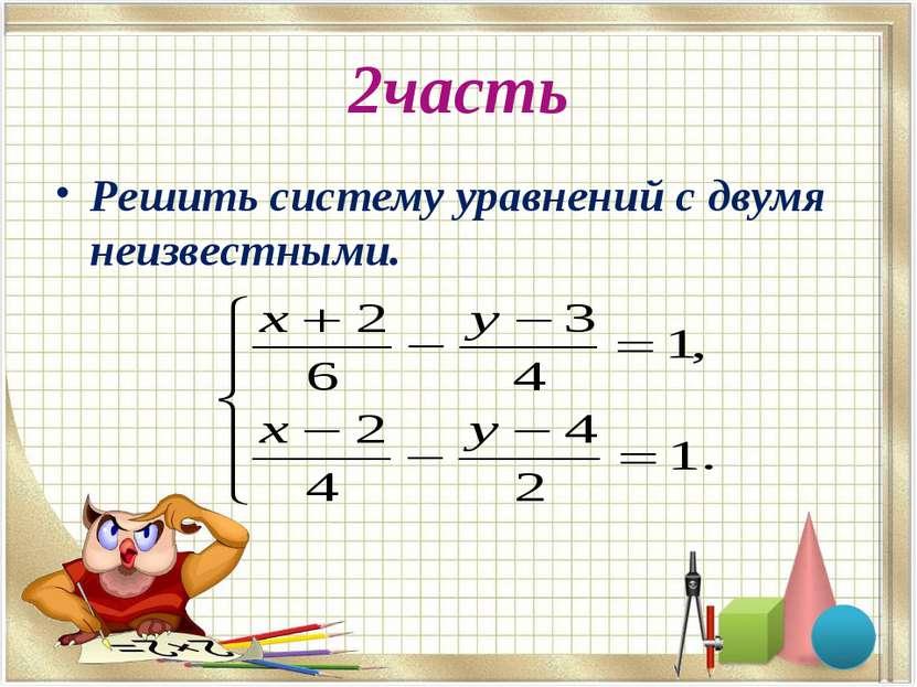 2часть Решить систему уравнений с двумя неизвестными.