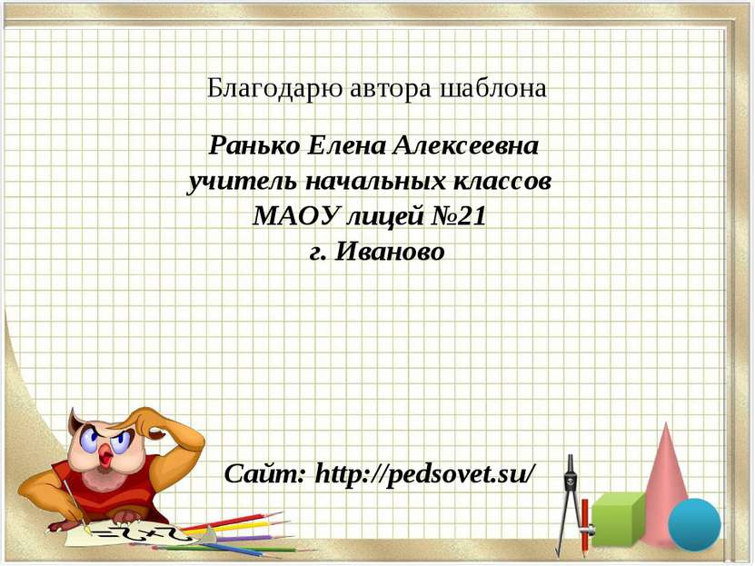 Благодарю автора шаблона Ранько Елена Алексеевна учитель начальных классов МА...