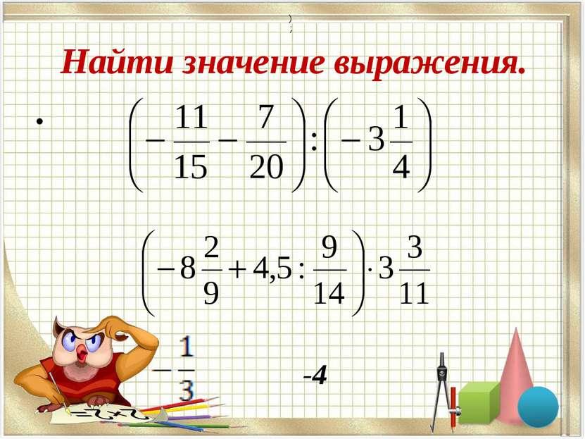 Найти значение выражения. ) . ; -4
